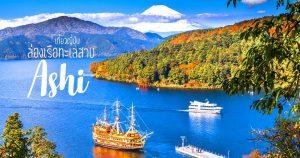 ล่องเรือทะเลสาบ Ashi