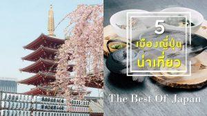 5 เมืองแดนปลาดิบ ที่น่าเที่ยวที่สุด The Best Of Japan