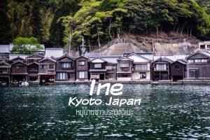 หมู่บ้านชาวประมงอิเนะ Ine ที่ เกียวโต สัมผัสความคลาสสิค แห่งวิถีชีวิตริมน้ำของชาวญี่ปุ่น