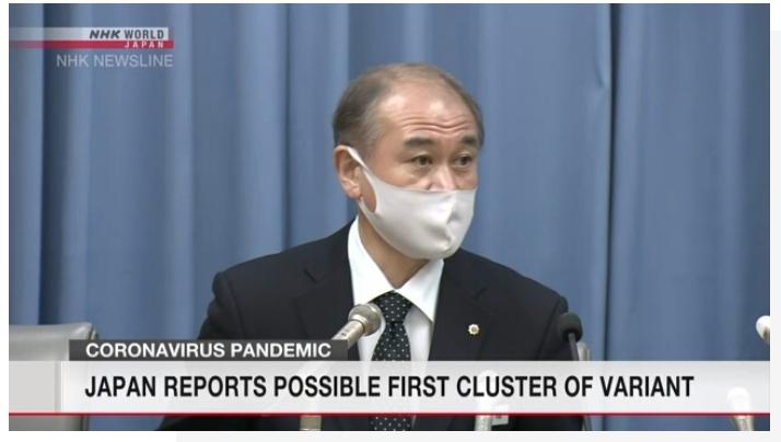 มีความเป็นไปได้ว่า ได้เกิดการติดเชื้อแบบหมู่กรณีแรกของไวรัสโคโรนาสายพันธุ์ใหม่ชนิดที่กลายพันธุ์ขึ้นในญี่ปุ่น