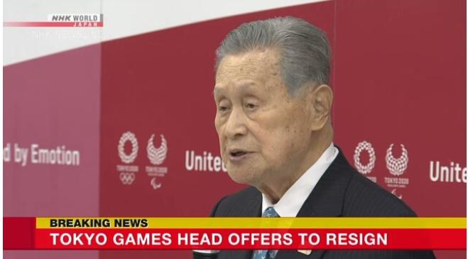 ประธานคณะกรรมการจัดการแข่งขันโตเกียวโอลิมปิกได้ยื่นเรื่องลาออกแล้ว